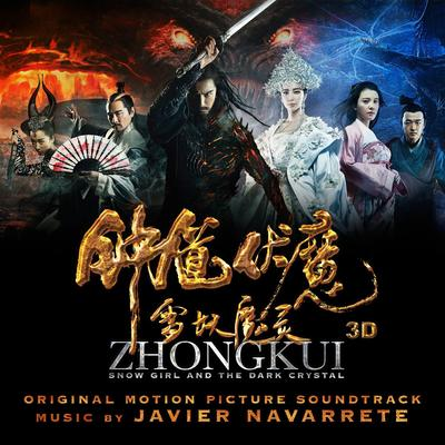 Cover art for Zhong Kui fu mo: Xue yao mo ling
