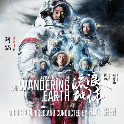Cover art for The Wandering Earth (Original Motion Picture Soundtrack)